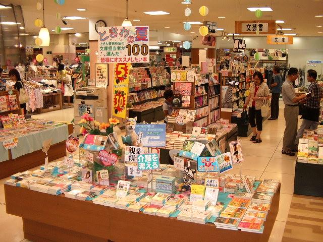 これはときわ書房全店の文庫 ... : 夏休み 読書感想文 課題図書 : 夏休み