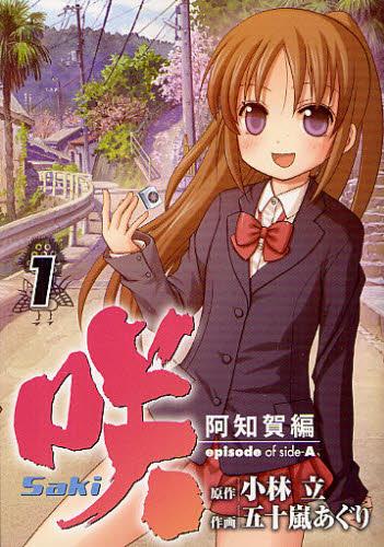 『咲-Saki-阿知賀編 episode of ... 1』(木吉紗・小林立) 『咲-Saki-
