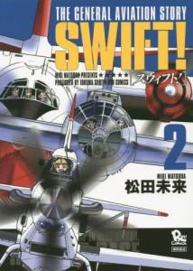 『SWIFT!2』