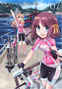 『南鎌倉高校女子自転車部07』